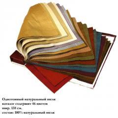 Ткань для штор мебели