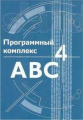 Программный комплекс АВС-4
