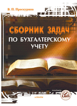 COLLECTION OF TASKS OF ACCOUNTING