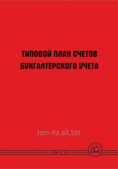 Standard book of accounts of accounting of 2014