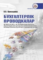 Bukhgalterl_k provodkalar