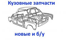 Automobile body parts of Ust - Kamenogorsk