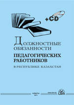 Functions of teachers of +cd of 2014.