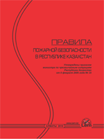 Fire safety regulations in the Republic of
