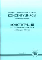 The constitution of RK (in the Kazakh and Russian