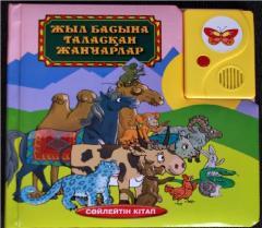 Книги для детей развивающие