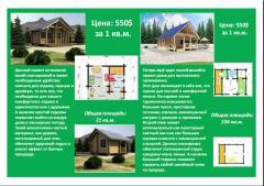 Проект жилого дома, Проекты типовые домов и