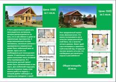 Проект двухэтажного жилого дома, Проекты типовые