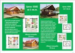 Проект гостевого домика, Проекты типовые домов и