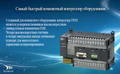 Programmable logical controllers
