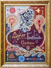 Казахские родовые картины «Шежiре»