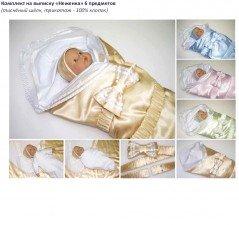 Конверты и наборы на выписку дл новорожденных