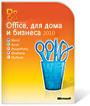 Приложение офисное Office Home and Business,