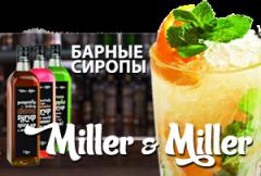 Сироп барный Miller&Miller