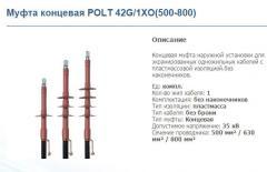 Coupling end POLT 42G/1XO (500-800)