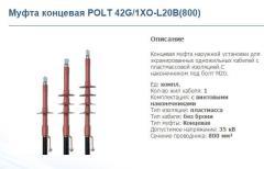 Coupling end POLT 42G/1XO-L20B (800)