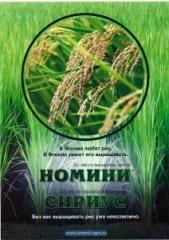 Nomina herbicide (400 smoked bispiribak sodium)