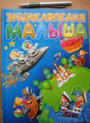 Книги детские познавательные