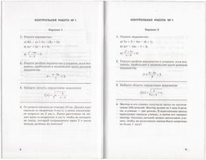 Контрольная работа по математике 3 класс  3 четверть
