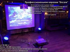 Караоке профессиональное ENCOR,100.000 песен