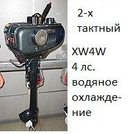 Boat motors of 4 h.p.
