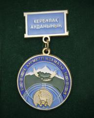 Медаль почетного гражданина