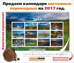 Calendar PRESSMAN Printing house