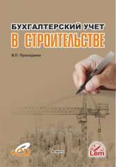 Accounting in construction + CD