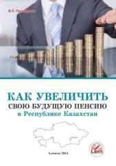 How to increase the future pension in RK