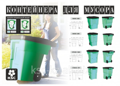 Garbage container 240l