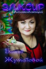 Bakhyt Zhumatova tells the fortunes, defines a