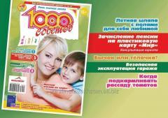 Газета 1000 советов