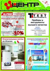 Рекламный журнал Инфо-Центр