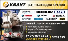 Spare parts for truck cranes, spare parts for