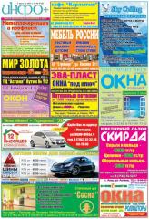 Newspaper of free announcements of Info +