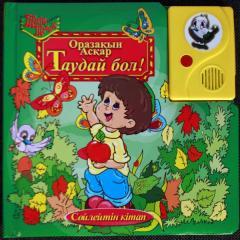 Детская говорящяя книга cо стихами Таудай бол!