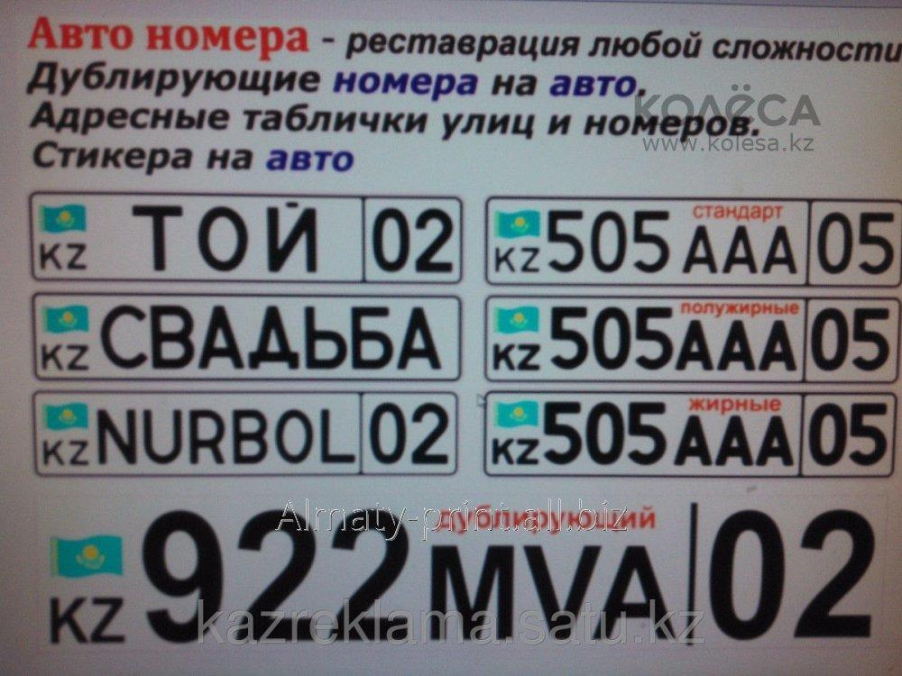 Как сделать номер машины