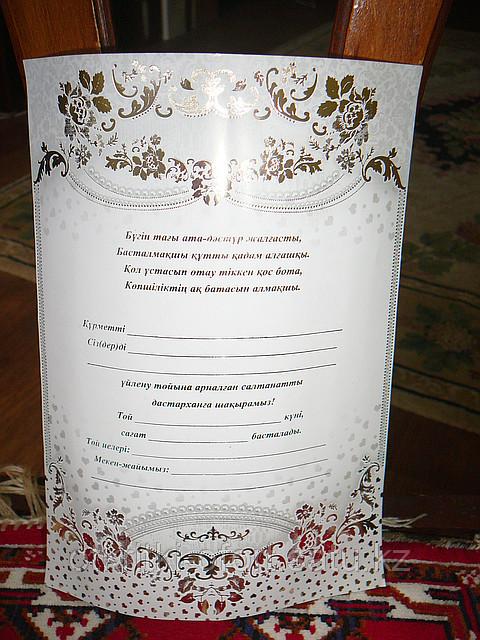 поздравления на день свадьбу на казахском и русском надеюсь
