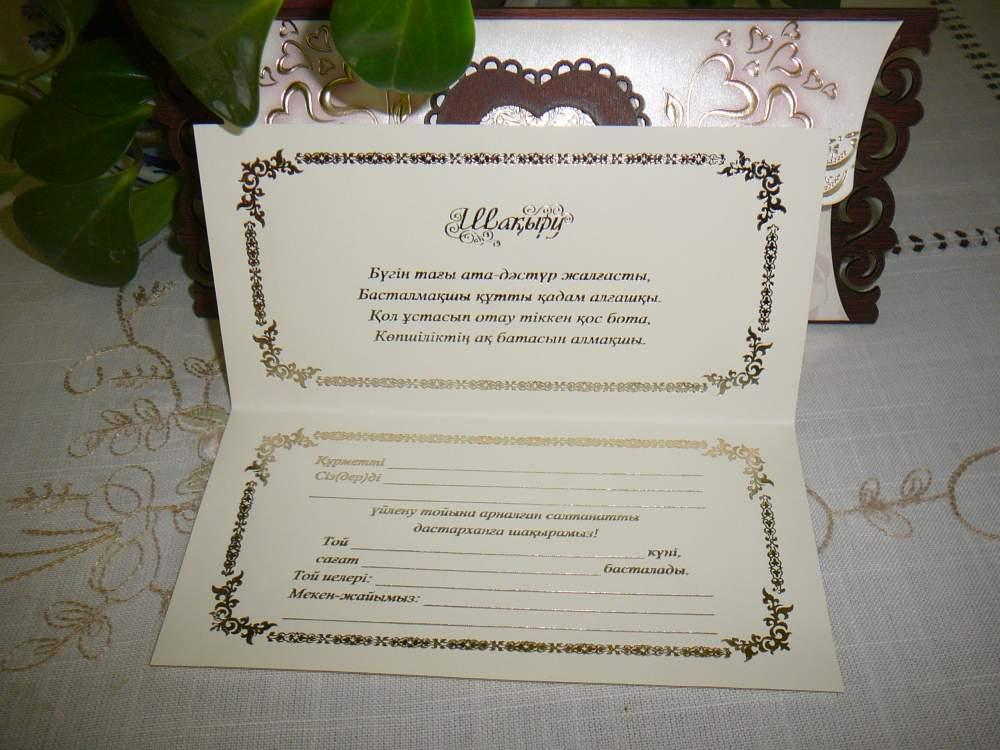 Пригласительные на свадьбу на казахском языке фото, монстры картинки