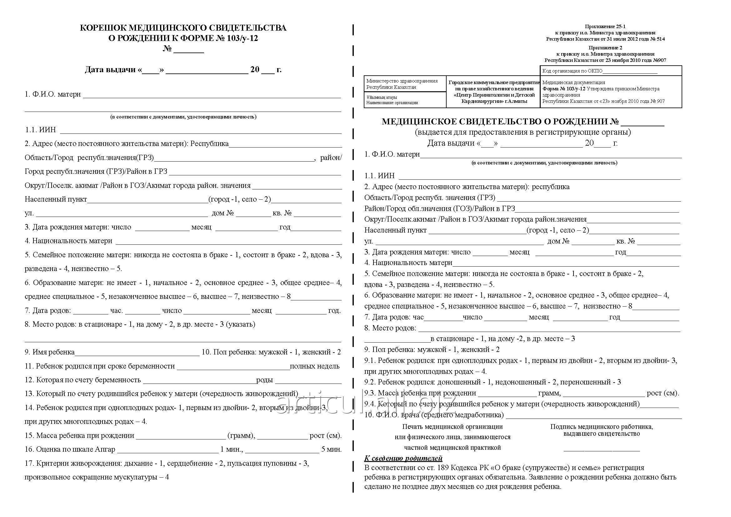 zhurnal_mediczinskoe_svidetelstvo_o_rozhdenii