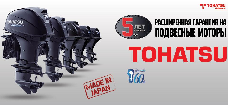 lodochnyj_motor_tohatsu_m18