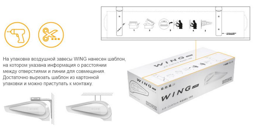 vozdushnaya_zavesa_wing_e150_elektricheskaya