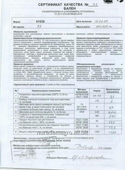 polipropilen_dlya_ekstruzii_01030_balen