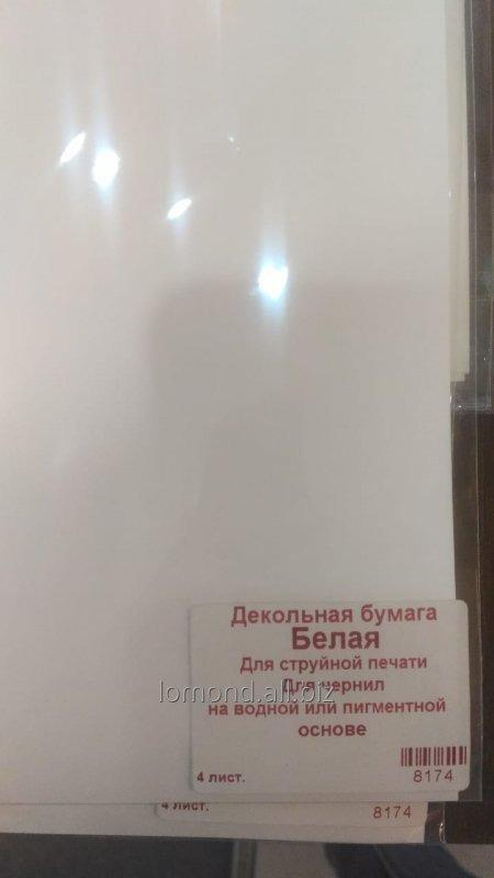 dekolnaya_bumaga_belaya_dlya_strujnoj_pechati