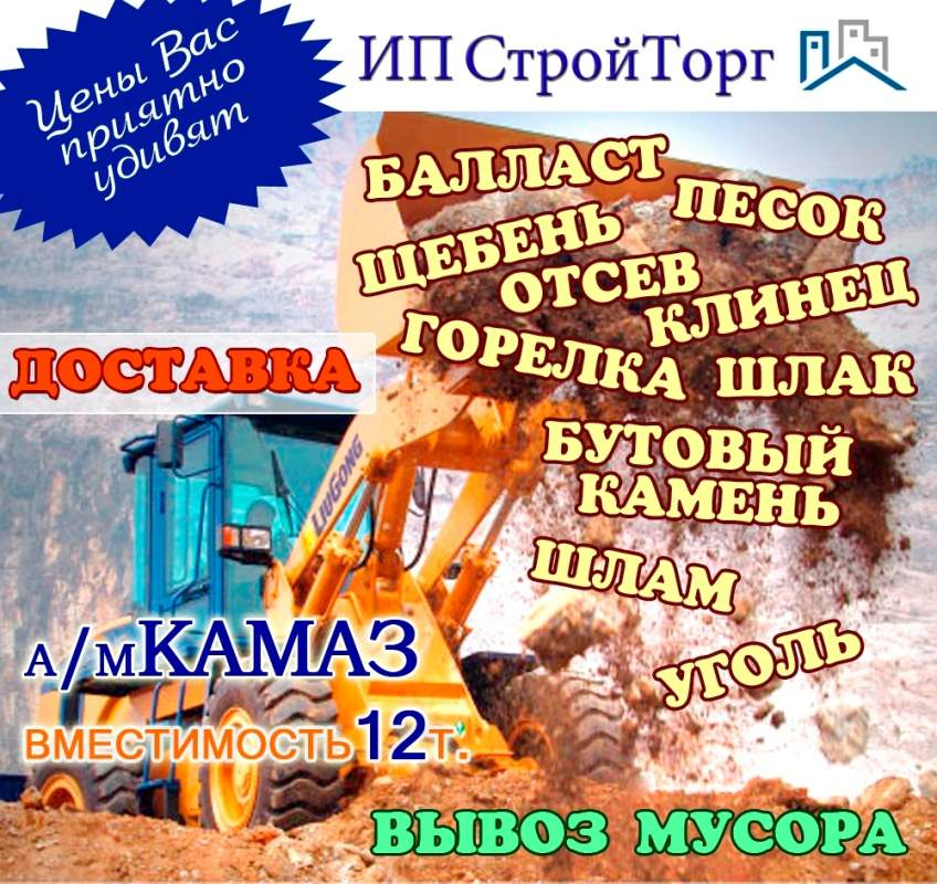 shheben_frakcziya_5_20_v_karagande_dostavka_kamaz_12t