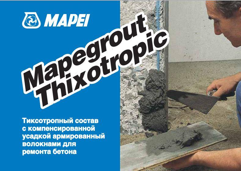 тиксотропный состав для ремонта бетона