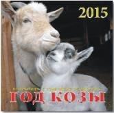 kalendar_perekidnoj_na_skrepke