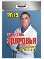 kalendari_otryvnye