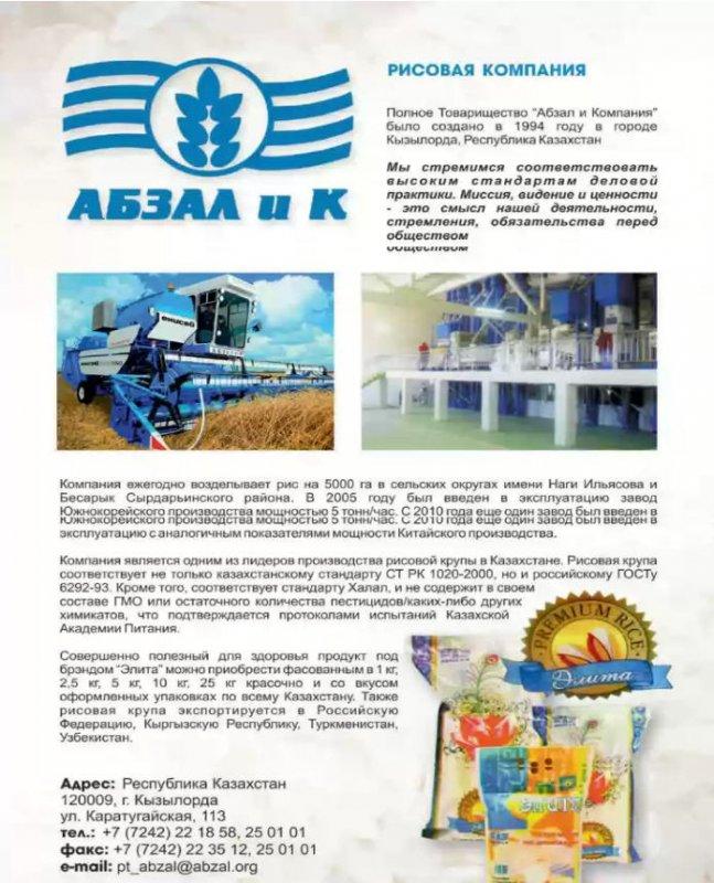 prodam_ris_shlifovannnyj_kazahstanskij