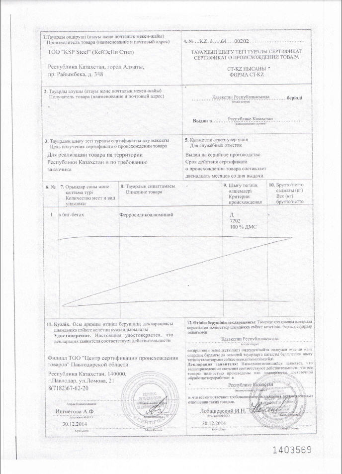 ferosplavy_ferrosilikohrom